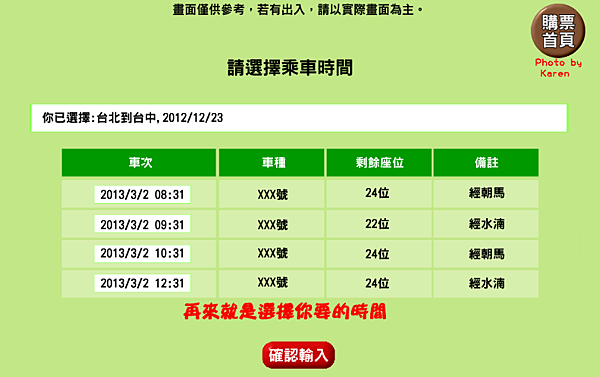 螢幕快照 2014-02-10 下午12.46.15.png