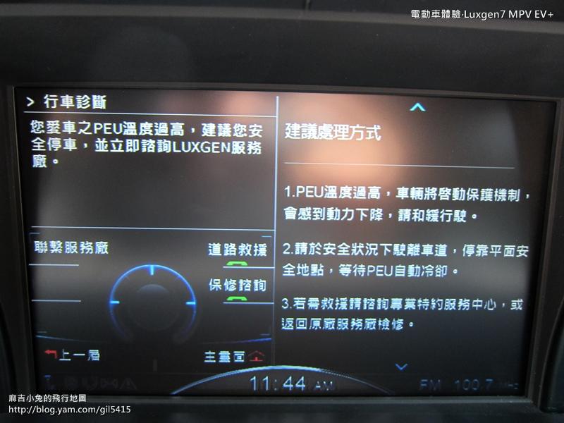 電動車體驗-01-62