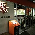 電動車體驗-06北海道昆布鍋-10