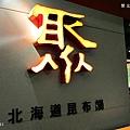 電動車體驗-06北海道昆布鍋-11