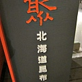 電動車體驗-06北海道昆布鍋-12