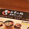 台南東京豚骨拉麵004