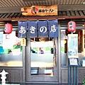 台南東京豚骨拉麵005