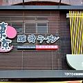 台南東京豚骨拉麵011
