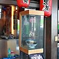 台南東京豚骨拉麵014