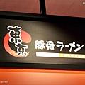 台南東京豚骨拉麵024