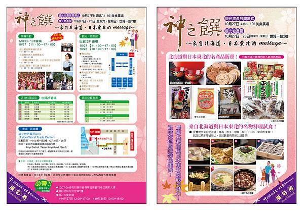 北海道・日本東北觀光物產推廣活動宣傳海報.jpg