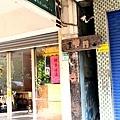台南孔廟 窄門咖啡02