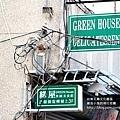 台南孔廟府中街特色小店 綠屋 01