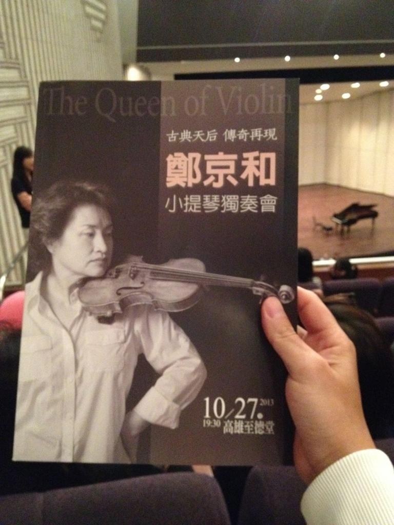 鄭京和小提琴獨奏會