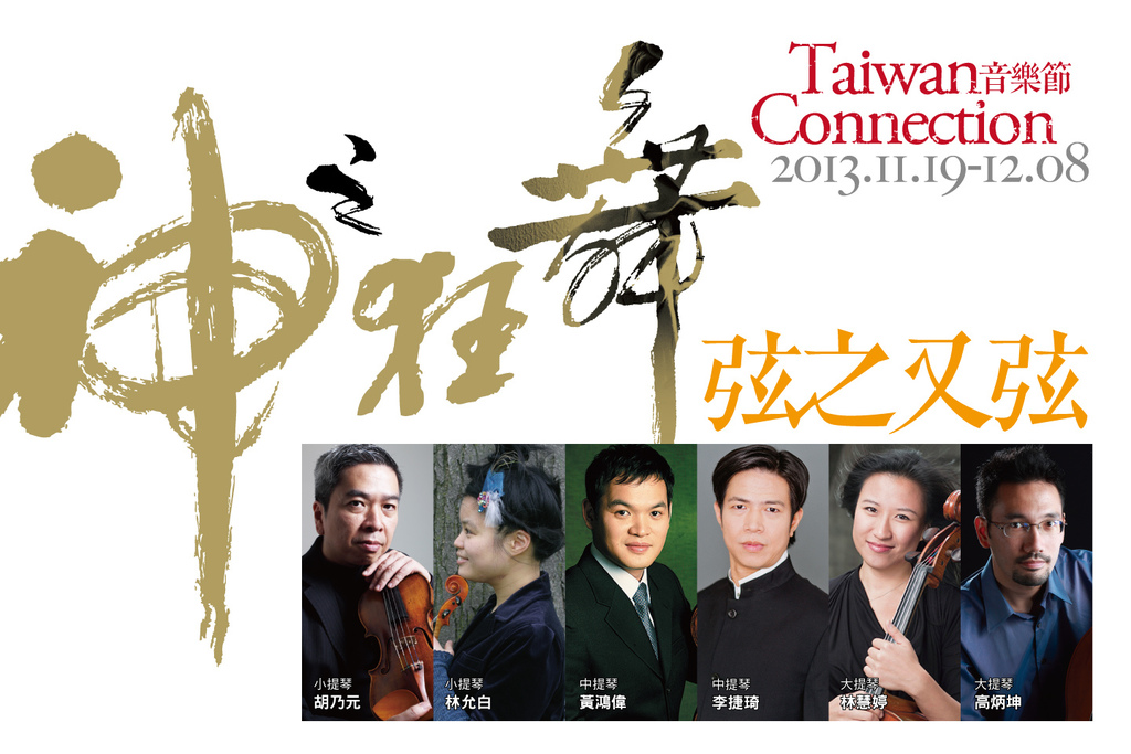 1201-Taiwan Connection