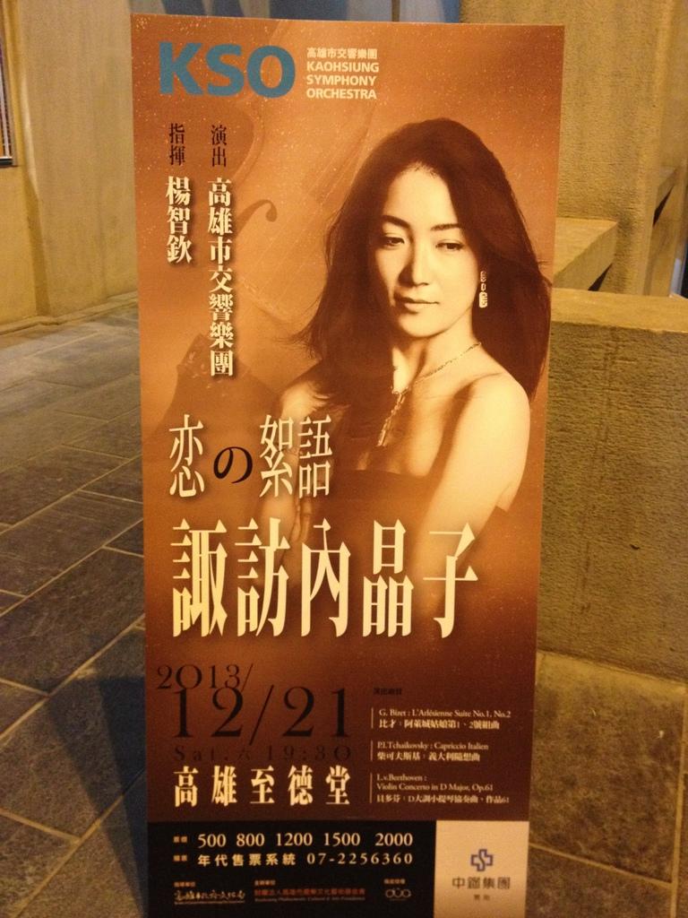 諏訪內京子音樂會