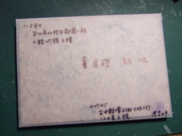 071128給大炮的生日書.jpg