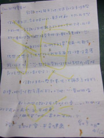 080413 送給阿禎的手機套、手錶和信 (2).jpg