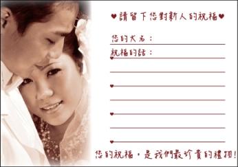 這是祝福卡的背面,因為純他們沒有用祝福卡,所以這面就沒運用到,是滿可惜的地方,不過還是當作純和小白的新婚祝福禮,一定要幸福哦!!