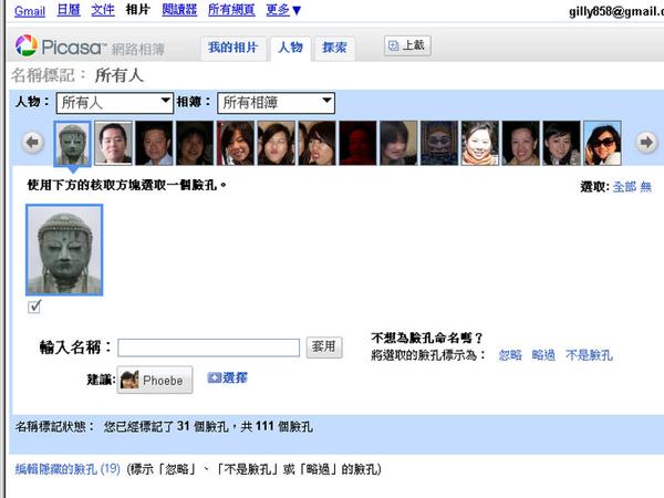 google相簿臉部辨識功能