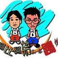 阿比阿弟logo4.jpg