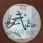 2009大益易武正山茶餅-1