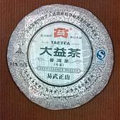 2010大益易武正山茶餅-1