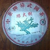 2011中茶易武圓茶-綠大樹