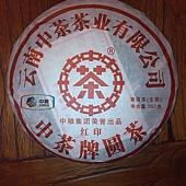 2011中茶紅印圓茶
