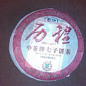 2011中茶60週年紀念歷程生餅