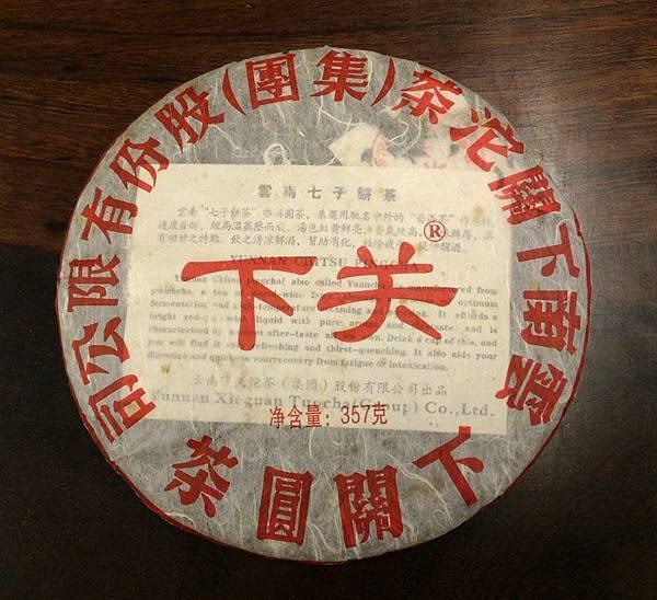 2009下關紅印圓餅