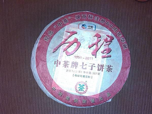 2011中茶60週年紀念歷程生餅-357克.jpg