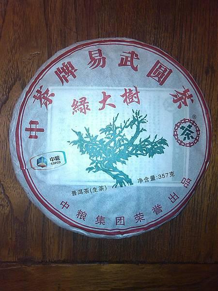 2011易武圓茶.jpg
