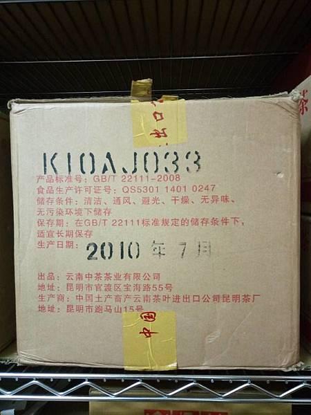7581紙箱僅標示製作年.月.未標日期