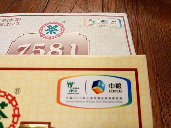 7581認明右角標示為2010世博會贊助商