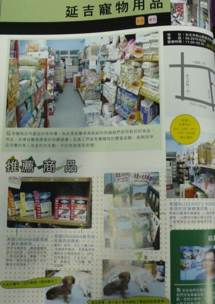 pet延吉上雜誌