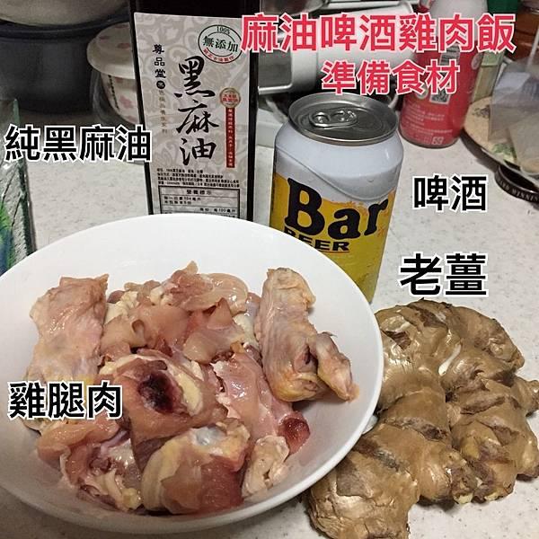 麻油啤酒雞肉飯 (2).jpg