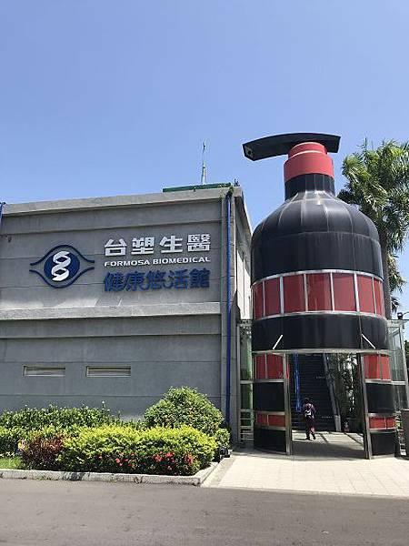 台塑生醫悠活館 (184).jpg
