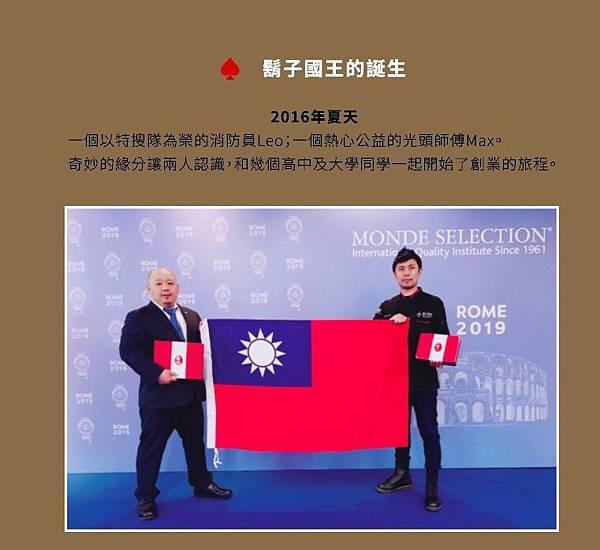 鬍子國王卡片資料_台灣之光.jpg