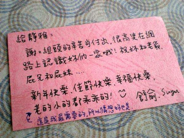suyu寫的小卡片