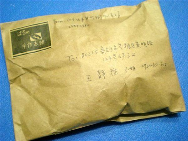 haru寄來的包裹