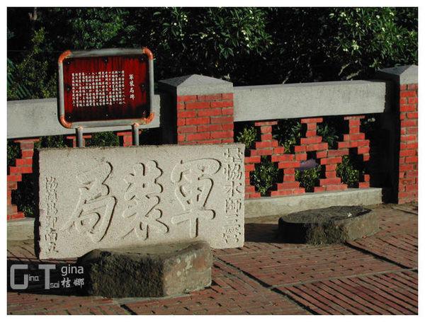 安平古堡軍裝局碑
