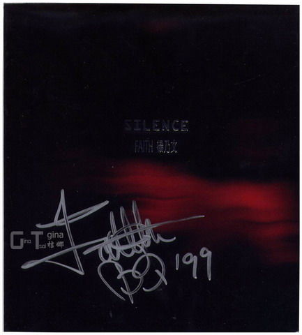 Faith楊乃文Silence單曲宣傳版