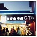 捷運淡水河岸咖啡館