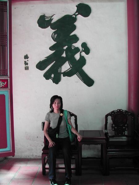孔廟之吳孟頫義字