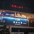 長沙市夜景-全國第四名富豪經營的國美家電