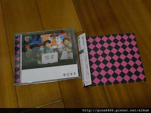 東京事變 - 娛樂 02