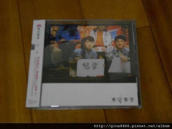 東京事變 - 娛樂 01