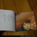 東京事變 - 娛樂 07