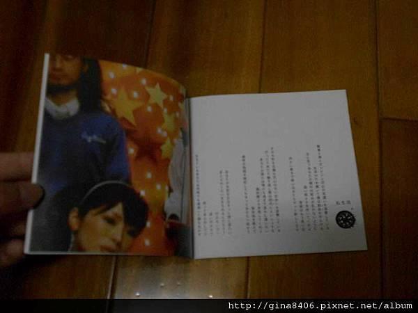 東京事變 - 娛樂 09