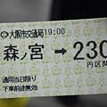 卸下行李的第一站,直往森ノ宮(大阪城)前進。