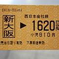 今天一早,再度從新大阪出發,前往和歌山。
