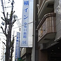 東橫inn,在這家商務旅館住了五天。