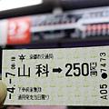 山科到醍醐¥250